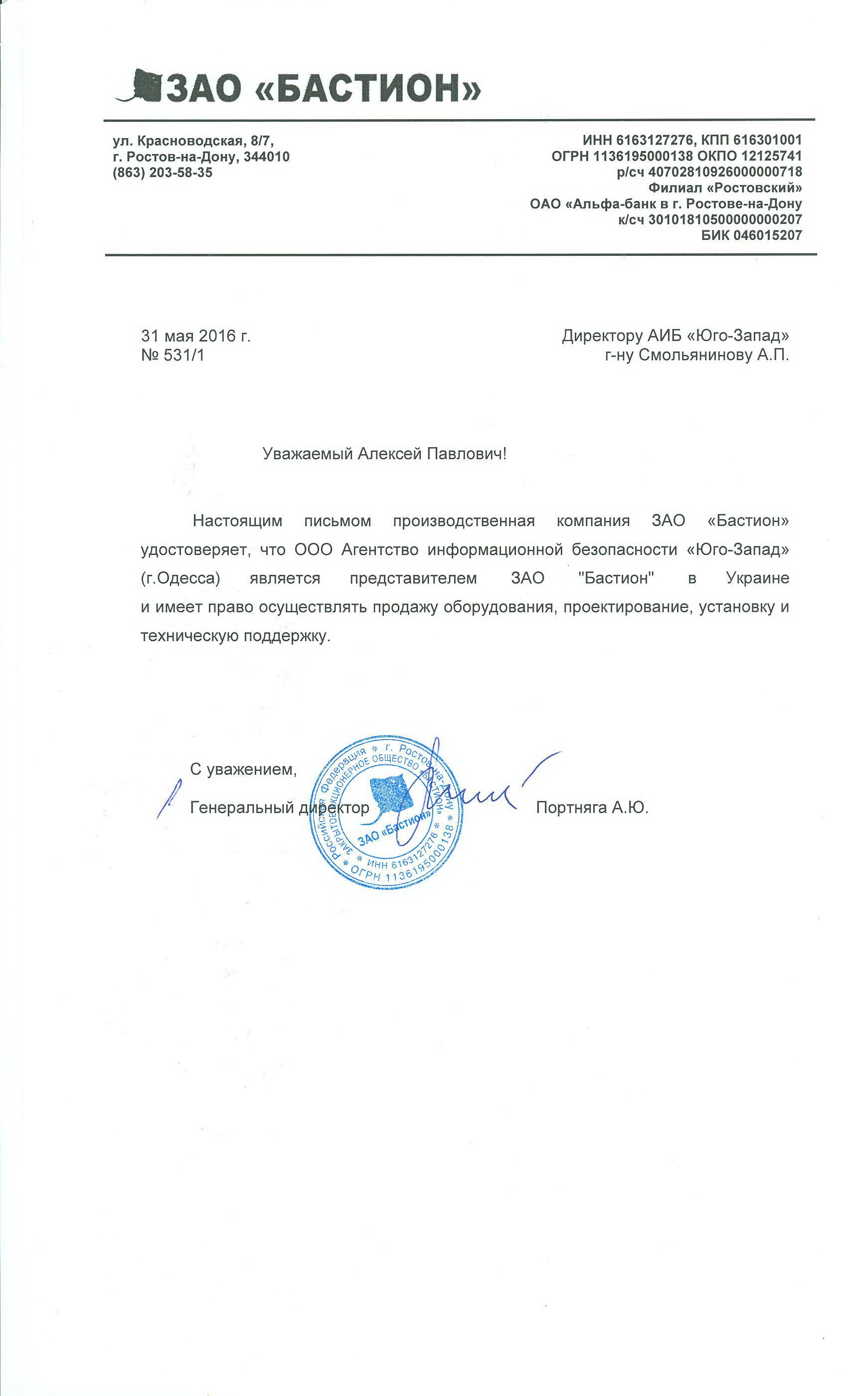 Компания Юго-Запад - Официальный представитель ПО Бастион