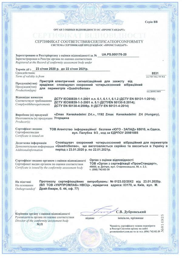 Сертификат соответствия на вибрационный извещатель UadroSense